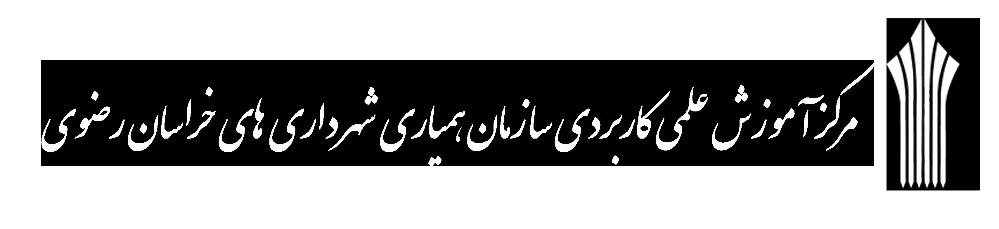 مرکز آموش علمی کاربردی شهرداری مشهد